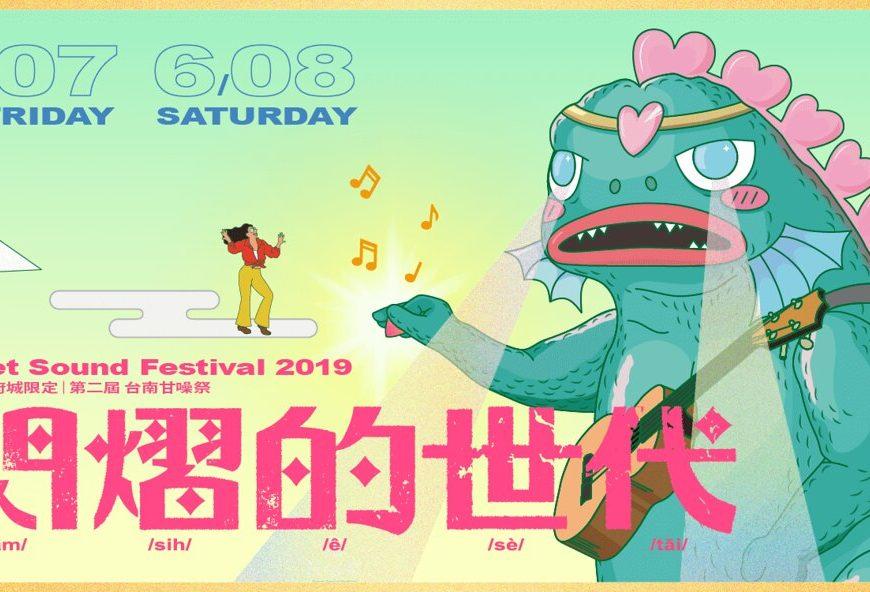 2019台南音樂祭 | 最純台南味的甘噪祭!甜味城市的噪動