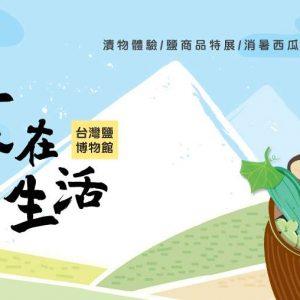 2019台南活動 | 台灣鹽博物館,「漬在生活」鹽漬物生活展