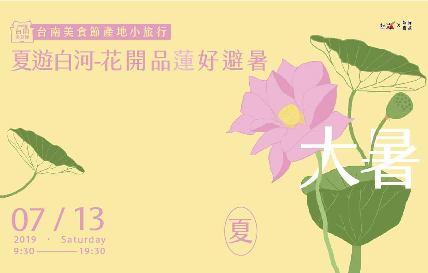 2019年台南美食節-夏季小旅行