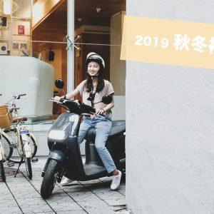 2019觀光補助 | 秋冬補助再加碼!住宿最高享2000元優惠