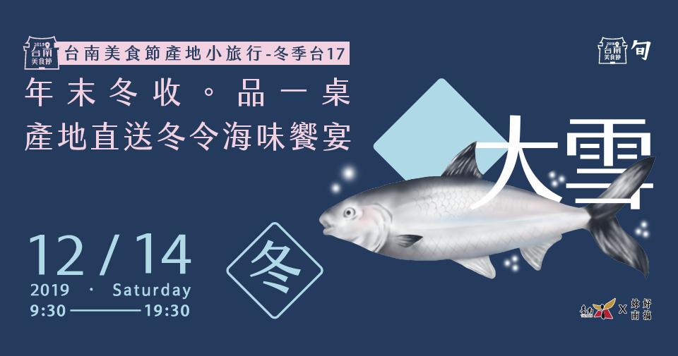 2019台南產地小旅行 - 冬季 - 台南美食節 - 02