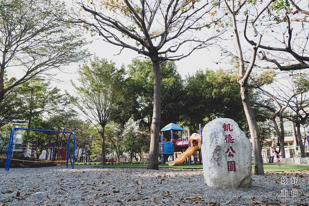 台南特色公園 - 妳好南搞-19