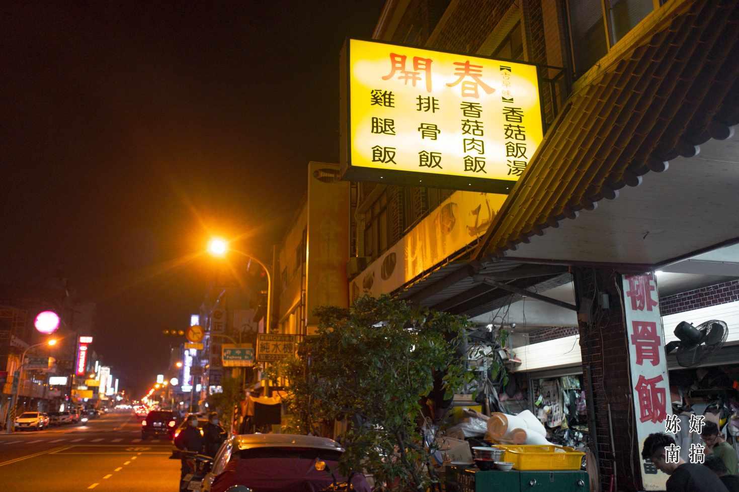 台南孔廟美食-09-妳好南搞