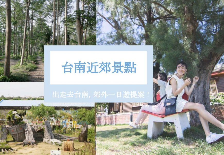 台南近郊景點|出走去台南,一日台南近郊行程推薦!
