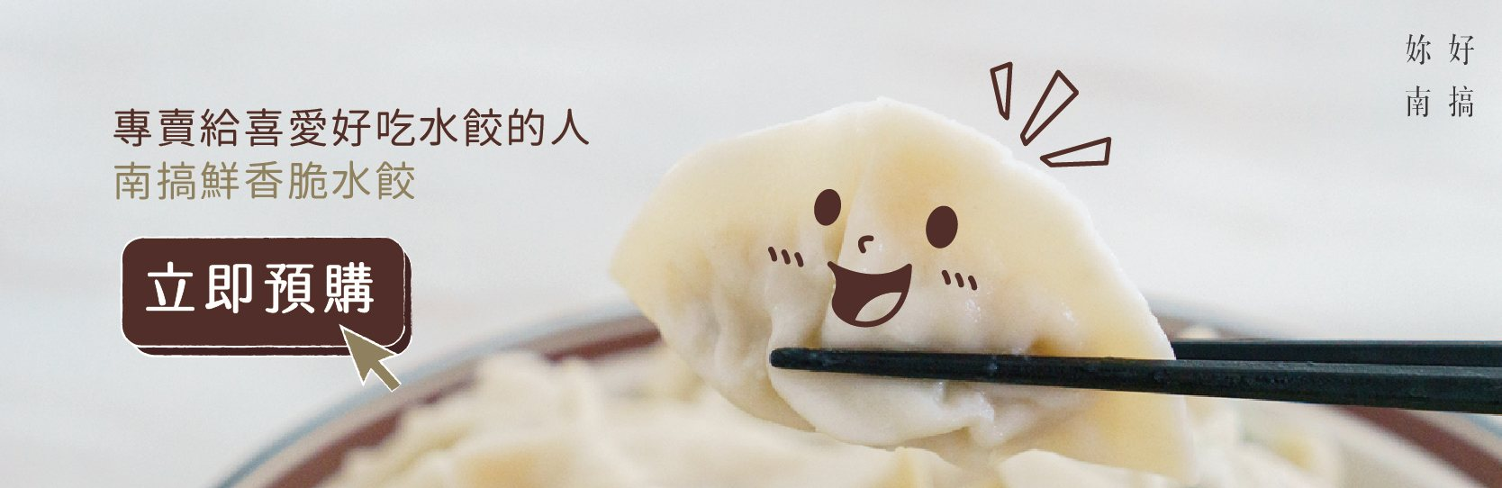 台南冷凍水餃-妳好南搞-04