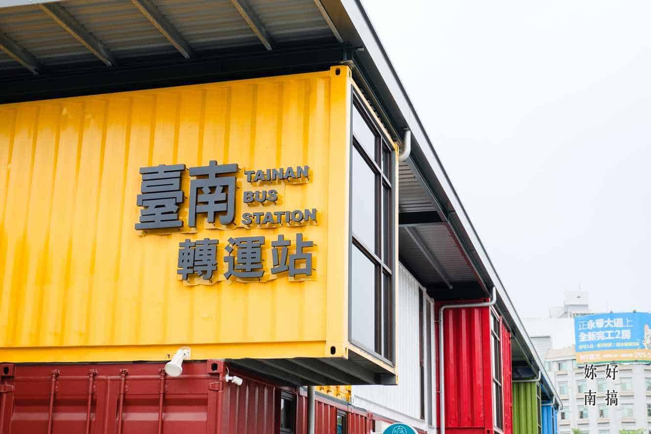 台南轉運站-03-妳好南搞
