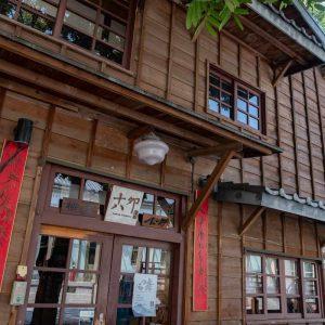 十八卯茶屋 | 定格百年日式風華,沏一壺純純台茶香